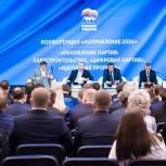 На площадке ЕР по партстроительству обсудили обновление Партии и ее «цифровое будущее»