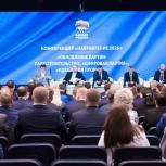 На конференции «Единой России» предложили усовершенствовать работу общественных приемных