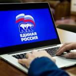 «Единая Россия» продлила срок подачи заявлений для участия в электронном голосовании