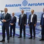В Тюменской области открылся аквапарк «ЛетоЛето»