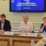 В Тюмени прошло обсуждение изменений пенсионной системы