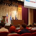 В Белгородском районе состоялся обучающий семинар для участников проекта «ПолитСтартап»