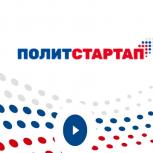 В Белгородской области завершилась защита итоговых кейсов участников проекта «Политстартап»