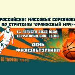 «Оранжевый мяч» приглашает всех желающих сыграть в баскетбол