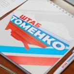 Общественные приемные Виктора Томенко продолжают работать: дайджест событий за неделю