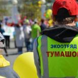 Более 60 школьников провели лето в экологическом отряде Михаила Тумашова