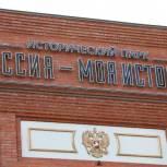 В Саратове открылся исторический парк «Россия – моя история»