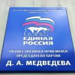 В «Единой России» ответят на вопросы родителей дошкольников