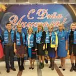 Королёвские партийцы поздравили педагогов с Днём учителя