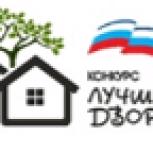 Конкурс на лучший двор пройдет в Хабаровском крае в рамках партпроекта «Городская среда»