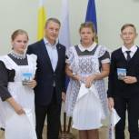 Аркадий Фомин вручил паспорта школьникам Путятинского района