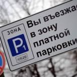 Депутаты регионального парламента выступили против платных парковок у соцобъектов