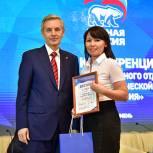 В Тюмени отметили лучшие социальные проекты местных отделений «Единой России»