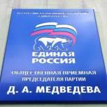 """В свой день рождения """"Единая Россия"""" проведет неделю приема граждан"""