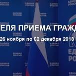 Неделя приемов граждан «Единой России» пройдет более чем на тысяче площадок в Саратовской области