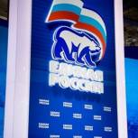 XVIII Съезд «Единой России» пройдет 7-8 декабря