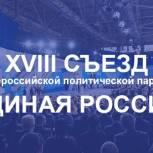 Путин и Медведев примут участие во втором дне работы XVIII Съезда «Единой России»