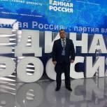 Впечатления о работе на Съезде делегата из Аргаяша Андрея Пайко