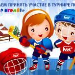 В ЦАО разыграют кубок по хоккею