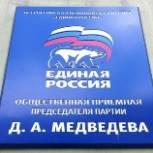 Более 2000 жителей Хабаровского края обратились в приемную «Единой России» в 2018 году