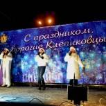 В Клепиковском районе отметили Новый год