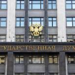 Законопроект по повышению эффективности охраны памятников истории и культуры принят во втором чтении
