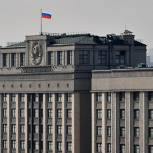Госдума обратится к Дмитрию Медведеву в связи с задержкой в получении регионами денег на нацпроекты