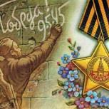 Логотип акции «Диктант Победы» создают жители России