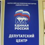 Вопросы защиты и прав детей в образовательных учреждениях обсудили на тематическом приеме «Единой России» в ЕАО