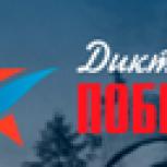 Жители Хабаровского края напишут «Диктант Победы»