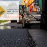 Финансирование нацпроекта «Безопасные и качественные автомобильные дороги» в регионе