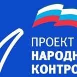В Оренбурге продолжает работать горячая линия проекта «Народный контроль»