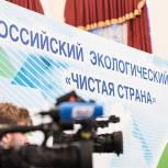 Проект резолюции экологического Форума «Чистая страна»