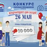 Международный день соседей в Приморье отпразднуют с размахом