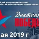 Всероссийский «Диктант Победы» пройдёт в Алтайском крае на пяти площадках