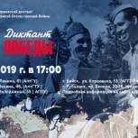 Жители трех городов Алтайского края сегодня напишут «Диктант Победы»