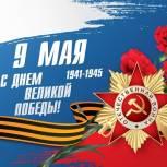 Поздравление с Днем Победы депутата Госдумы Николая Герасименко