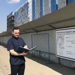 Партийцы контролируют ход строительства объекта в районе Солнцево