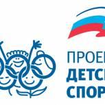 В Москве в рамках партпроекта «Детский спорт» прошел фестиваль школьного и дворового спорта