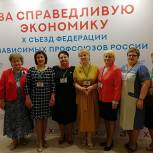 Рязанская делегация принимает участие в X съезде Федерации независимых профсоюзов России