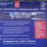 День «Единой России» в Змеиногорске