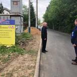 Партийцы проверили ход работ по ремонту дорог в Балашихе