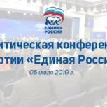 Делегация Рязанской области принимает участие в партийной конференции