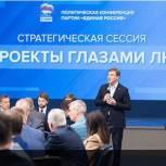 «Единая Россия» создаст для людей сервис обратной связи по реализации нацпроектов – «Нацпроекты глазами людей»
