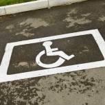 «Единая Россия» добилась законодательного закрепления бесплатного пользования парковкой для людей с ОВЗ в любом регионе
