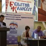 В Захаровском и Спасском районах прошли партийные конференции