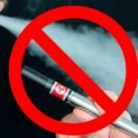 «Единая Россия» предлагает приравнять электронные сигареты к обычным