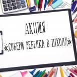 «Молодая гвардия» запускает акцию «Собери ребенка в школу»