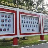 Депутаты «Единой России» занесены на барнаульскую Доску Почета