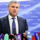 Володин: Госдума будет добиваться увеличения расходов на развитие сельских территорий